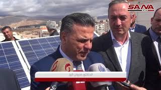 СИРИЯ БЕЗ ВОЙНЫ - Запуск проекта по генерации солнечной энергии в пригороде Кудсайа (27.02.2018)