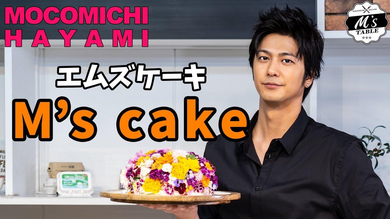 もこみち ケーキ