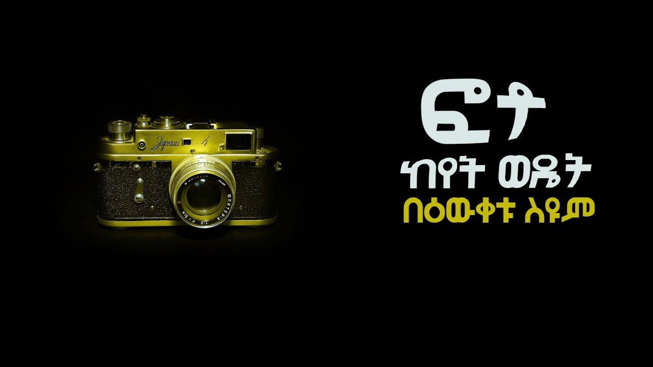 Ethiopian Poetry -  ግጥምና ትረካ