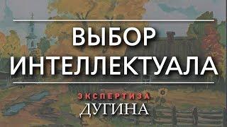 Александр Дугин. «Исторический пакт» с Родиной