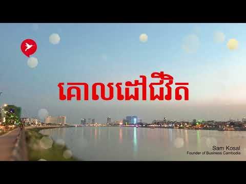 Business Cambodia-Life Goal