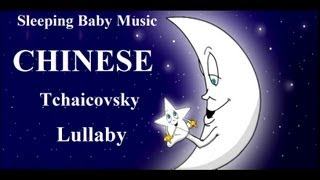 LULLABY - CHINESE (Tchaicovsky)