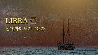 "❤️천칭자리 - ""지금 왜 우리는"" 8.23-29 [8월별자리운세상, 그사람속마음, 관계흐…"