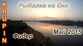 Рыбалка на Оке. Отпуск в мае 2015. Выезд второй...(, 2015-12-03T01:22:15.000Z)