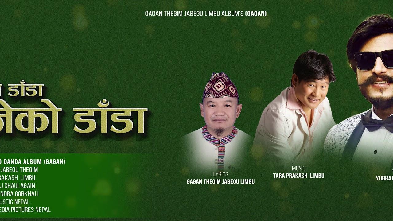 Maneko Danda By Yubraj Chaulagain ll Tara Prakash Limbu ll  New Nepali Song 2019
