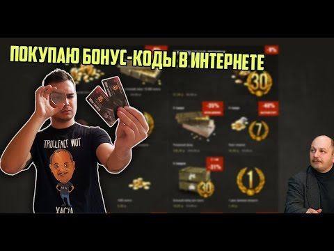 ПОКУПАЮ БОНУС-КОДЫ В ИНТЕРНЕТЕ WORLD OF TANKS