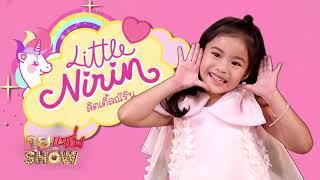 """ณิรินสุดขำ!! หน้าแม่หนิงโดนความร้อนไม่ได้!!! ในรายการ """"Little Nirin"""" บน LINE TV"""