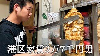 自宅にケバブ屋さんを呼んでケバブを作ってかっこつける港区家賃3万7千円男