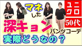 【50代ユニクロコーデ】深田恭子さん着用パンツコーデをそのままマネしてみたら・・・!?【UNIQLO】