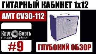 aMT ELECTRONICS CV30-112: обзор гитарного кабинета. Круговерть  выпуск 9