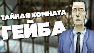 20 ЛУЧШИХ ПАСХАЛОК в серии игр HALF L FE