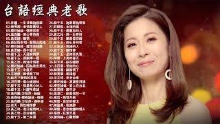 【經典懷舊好歌】本人認為最好聽的台語歌 ~ 最好聽的台語歌 70、80、90年代经典老歌尽在 经典老歌50首 ~ 畅销專輯 夏日聽出好心情 ❤ Taiwanese Classic Music thumbnail