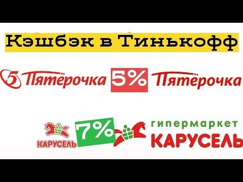 Спецпредложения от Тинькофф банк. Кэшбэк Пятёрочка 5%, Карусель 7%.