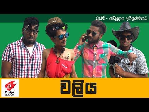 Waliya - Wasthi Productions thumbnail