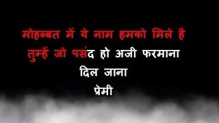 Premi Aashiq Awara - Karaoke - Phool Aur Kaante - Kumar Sanu