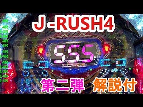 【J-RUSH4 RSJ②】Jラッシュ第二弾 意味わからん解決?編 実践48
