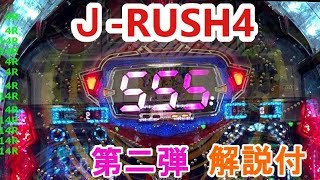 J-RUSH4 RSJ(1/199)第二弾。今回は解説付きで作ってみました。疑似連...
