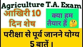 आखिरी 10 दिन शेष/कैसे करें Agriculture T.A. की तैयारी/जानने योग्य 5 मुख्य बातें /#107/UPSSSC