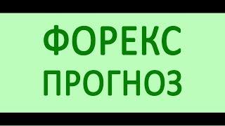 Волновой анализ рынка форекс на неделю от 19.06.2017