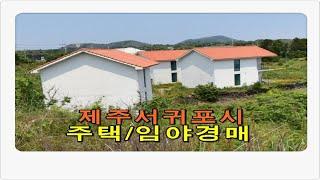 [제주주택경매] 제주도 서귀포시 성산읍 수산리 주택 임…