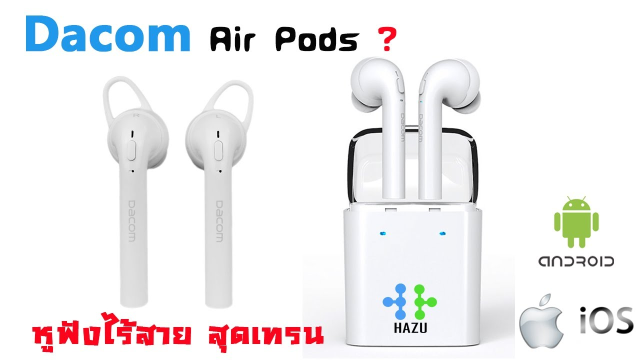 2cbd8739ca0 DACOM Ear Airpods หูฟังไร้สายสุดเทรน True Wireless Bluetooth Earbuds ...
