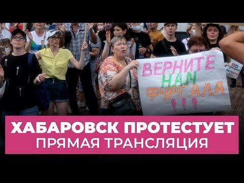 Хабаровск протестует 29-й
