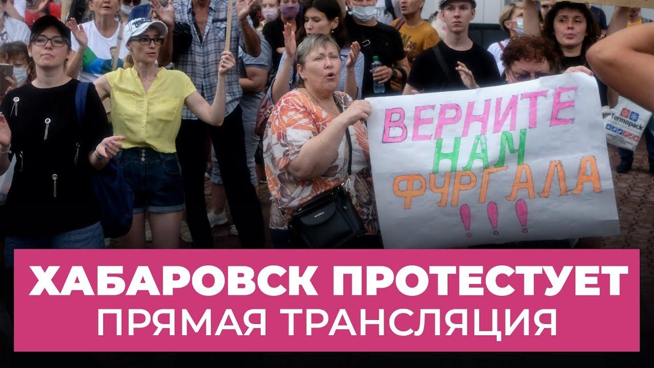 Хабаровск протестует 29-й день подряд. Спецэфир Дождя