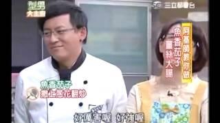 阿基師食譜教你做魚香茄子食譜跟薑絲大腸食譜