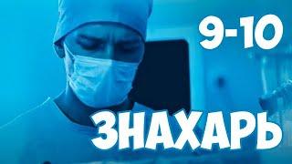 Знахарь 9-10 серия сериала на Первом канале. Анонс