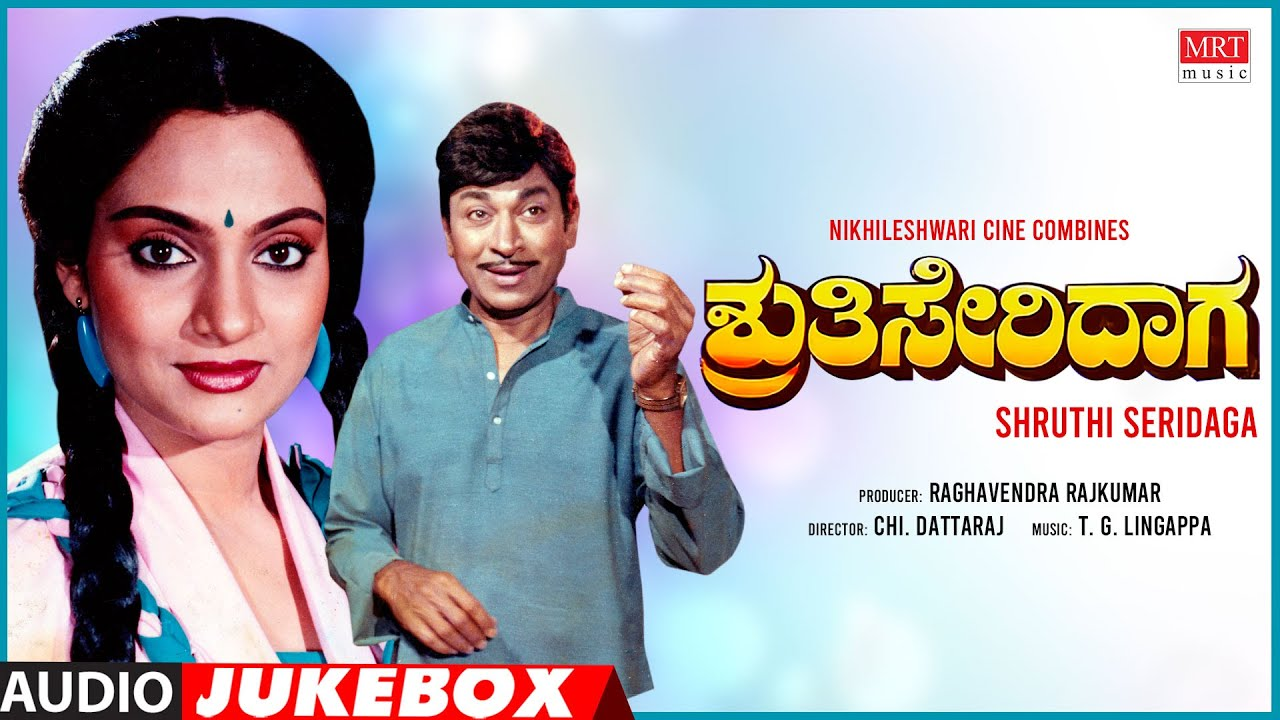 Download Shruthi Seridaga Kannada Movie Songs Audio Jukebox | Rajkumar,Madhavi,Geetha |Kannada Old Hit Songs