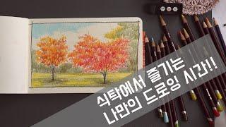 [식탁드로잉4] 식탁에서 색연필로 즐기는 드로잉시간!!