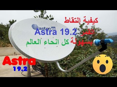 astra 19.2