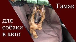 Гамак для собаки в авто