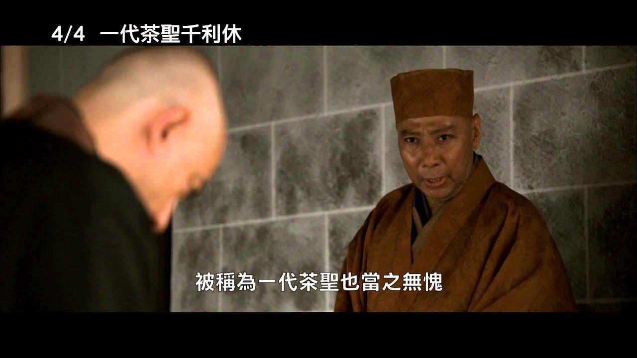 《一代茶聖千利休》電影中文預告 - YouTube