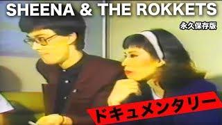 SHEENA &THE ROKKETSのインタビュー。Fighting 80'S? 司会:宇崎竜童 り...