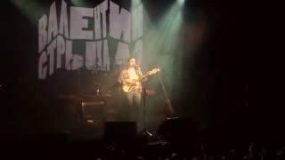 Валентин Стрыкало - Подворотня - мой дом (02.11.2016 MILO Concert Hall)
