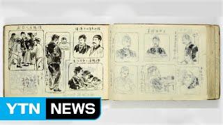 [서울] 안중근 의사 공판 기록물, 국가문화재 지정 신…