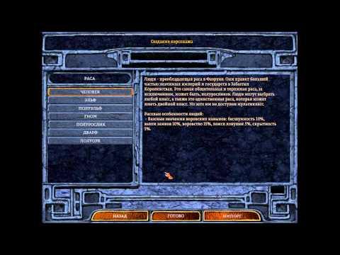 Baldur's Gate Enhanced Edition - Знакомство с игрой, Создание персонажа (1080p 60 fps)