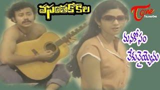Vasantha Kokila Movie Songs |  Manakosam Vekuvayyenu | Kamal Hassan | Sridevi