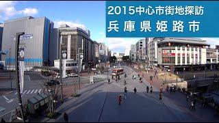 2015中心市街地探訪040・・兵庫県姫路市