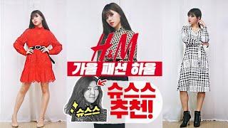 슈스스 한혜연 님 따라서 H&M 가을 옷 리뷰! 흐앤므…