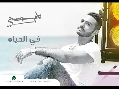 في الحياه - تامر حسني / Fel Hayah - Tamer Hosny