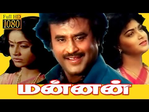 Tamil Full Movie HD | Mannan | Rajinikanth,Kushboo,Vijayasanthi | Superhit Movie