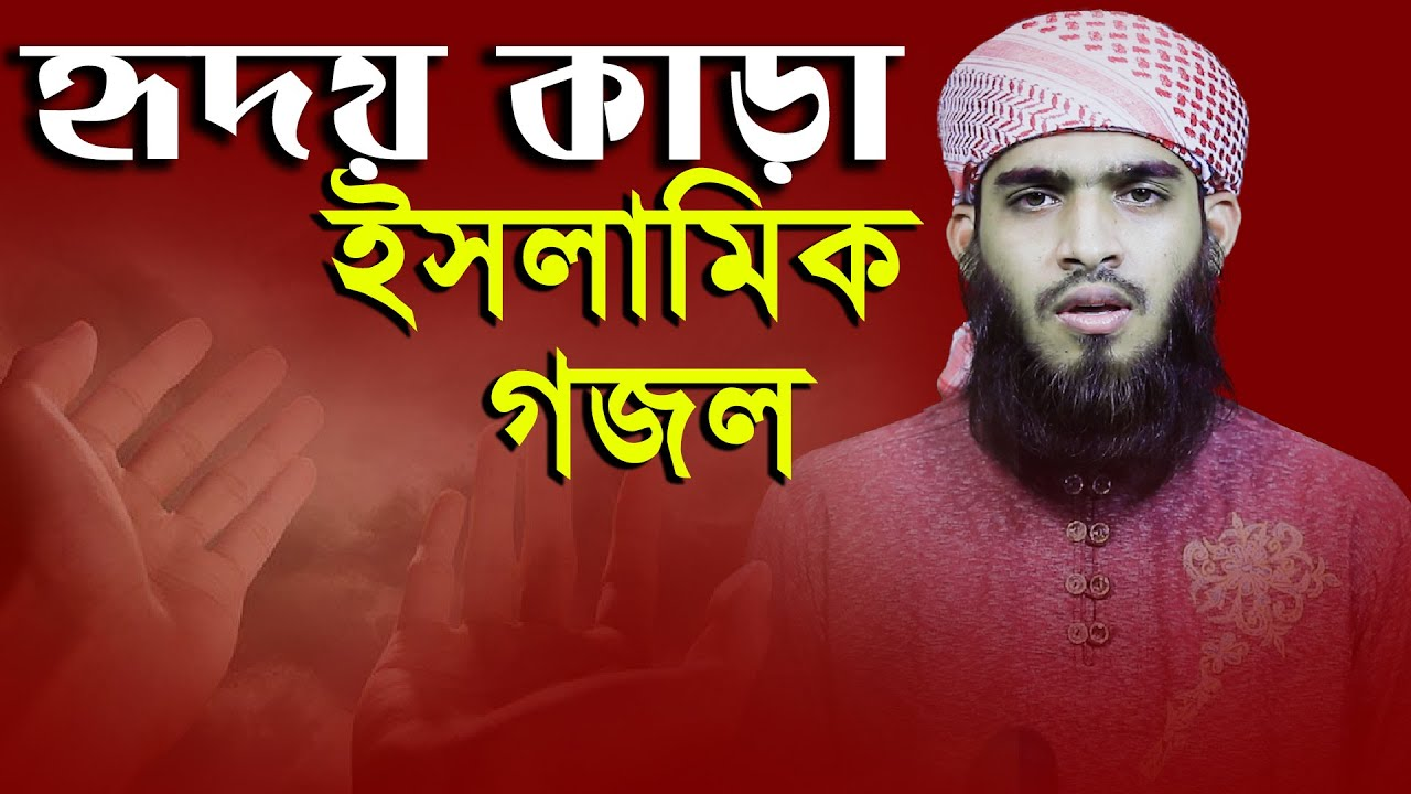 Bangla Islamic Gojol   রাহিম জানি আসিয়াছি মউলারি দুয়ারে   Rahim Jani Ashiyachi Moulare Dorbare