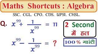Maths Trick Algebra || सिर्फ 2 सेकण्ड Solve बिना कॉपी, पेन के || By Ssc Coaching Center