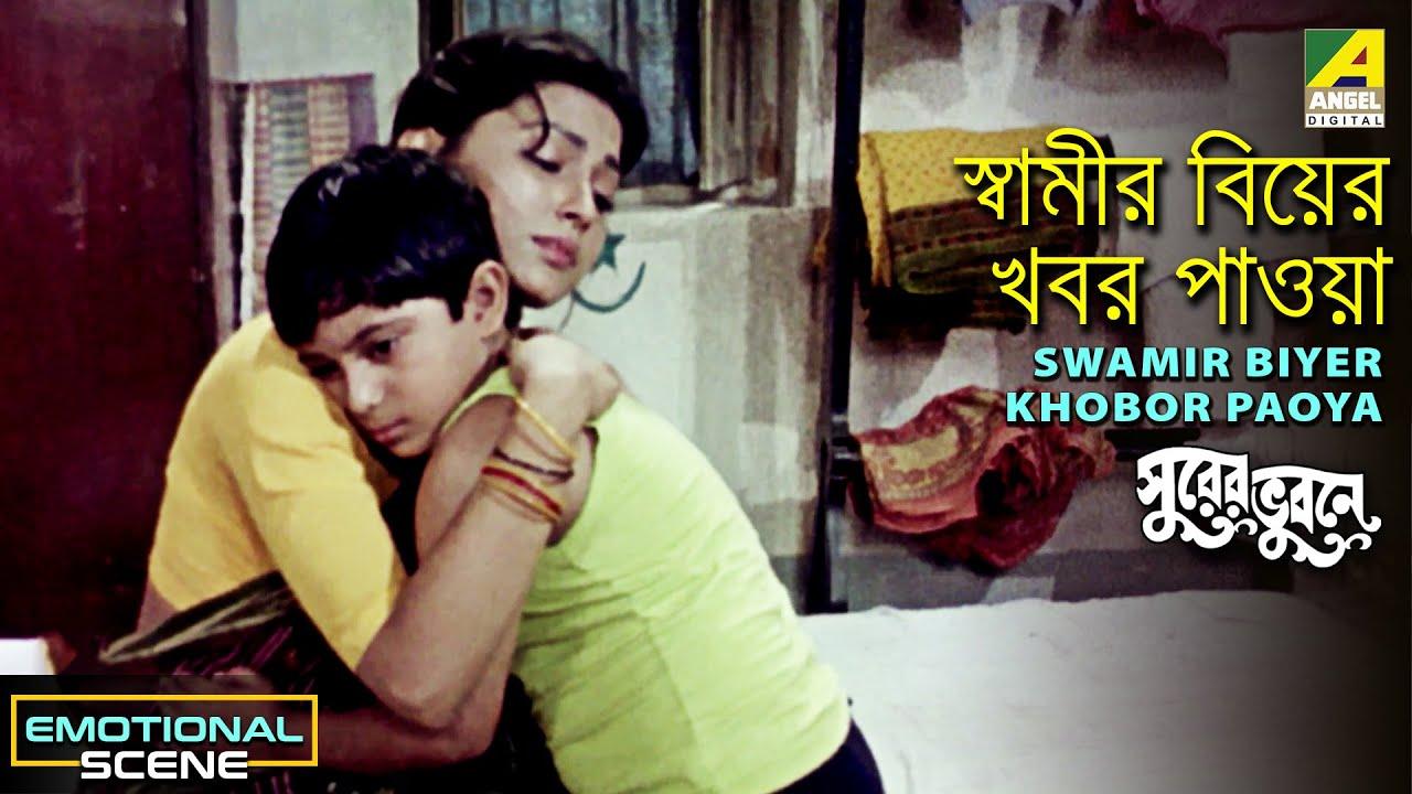 Swamir Biyer Khobor Paoya | Emotional Scene | Tapas Paul | Indrani Dutta | Soham Chakraborty