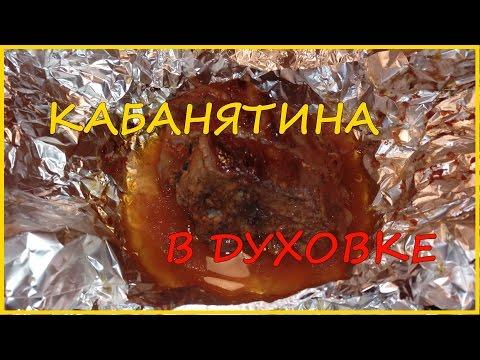 Как приготовить кабанятину в духовке