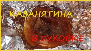Рецепт. Кабанятина в духовке
