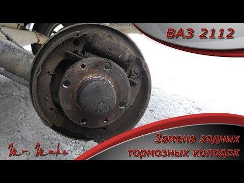 ВАЗ 2112. Замена задних тормозных колодок. Ремонтируем сами.