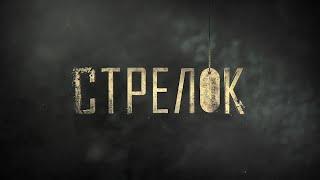 Стрелок 3 | Фильм 1